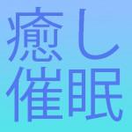 Group logo of 癒し催眠